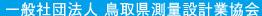 社団法人鳥取県測量設計業協会